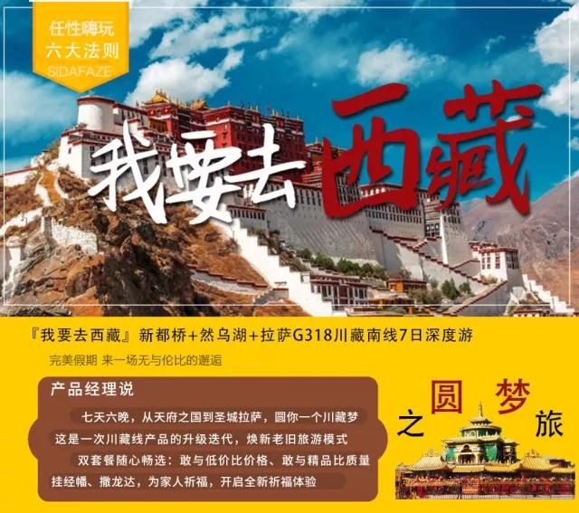 2018年我要去西藏纯玩7日游