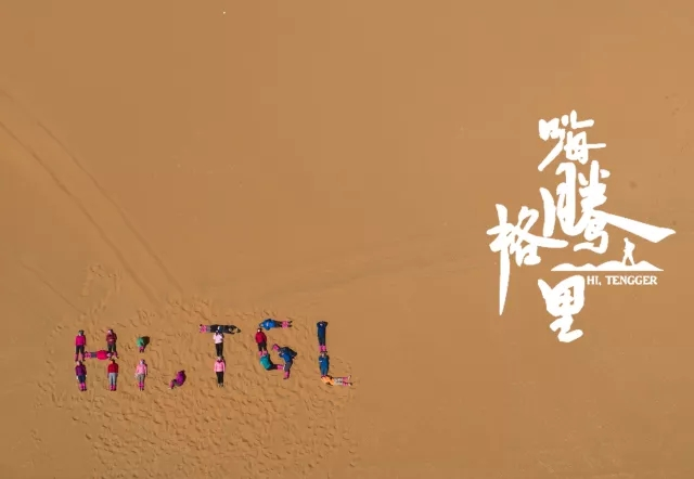 宁夏&腾格里沙漠6天5晚品质旅行
