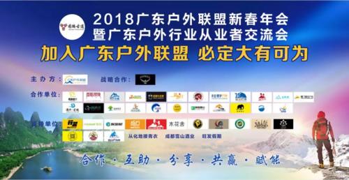 2018广东户外联盟新春年会&广东户外行业从业者交流会活动报名中
