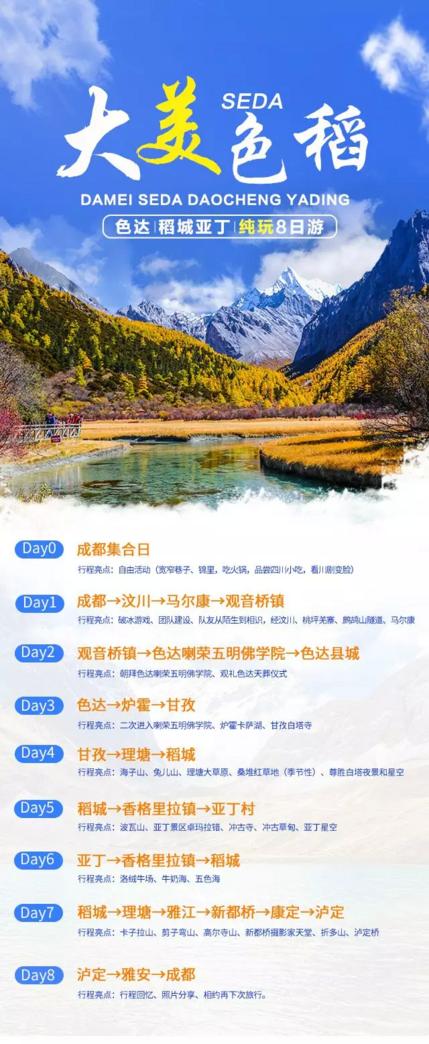 【大美色稻】2018从你的全世界路过色达+稻城亚丁8日经典之旅(LM)