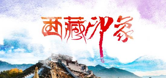 世界顶级的线路在西藏 最美川藏318(LM)