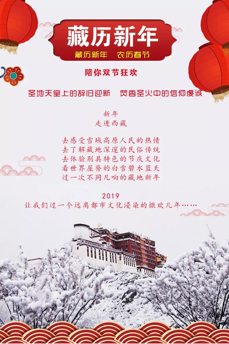 藏历新年-圣地天堂上的辞旧迎新 焚香圣火中的信仰虔诚