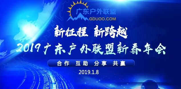 2019年广东户外联盟新春年会