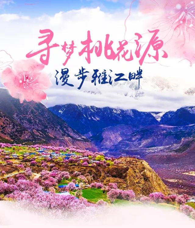 西藏桃花节—漫步雅江畔寻梦桃花源8晚9天