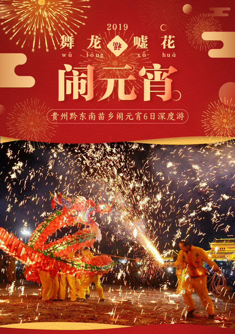 2019贵州黔东南苗乡闹元宵6日深度游