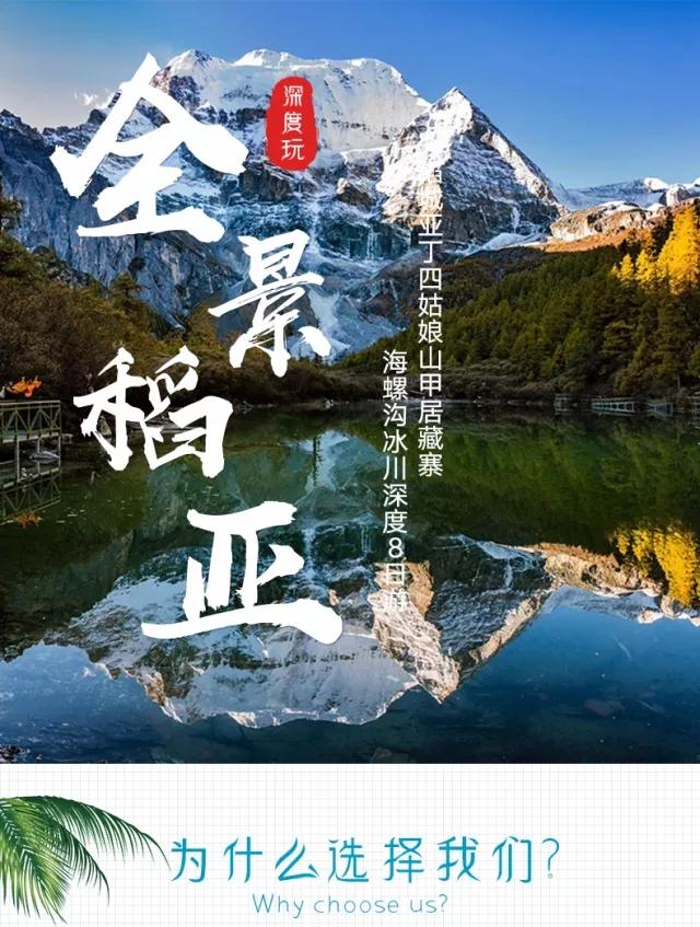 【全景稻亚】 稻城亚丁+四姑娘山+甲居藏寨+海螺沟深度8日游