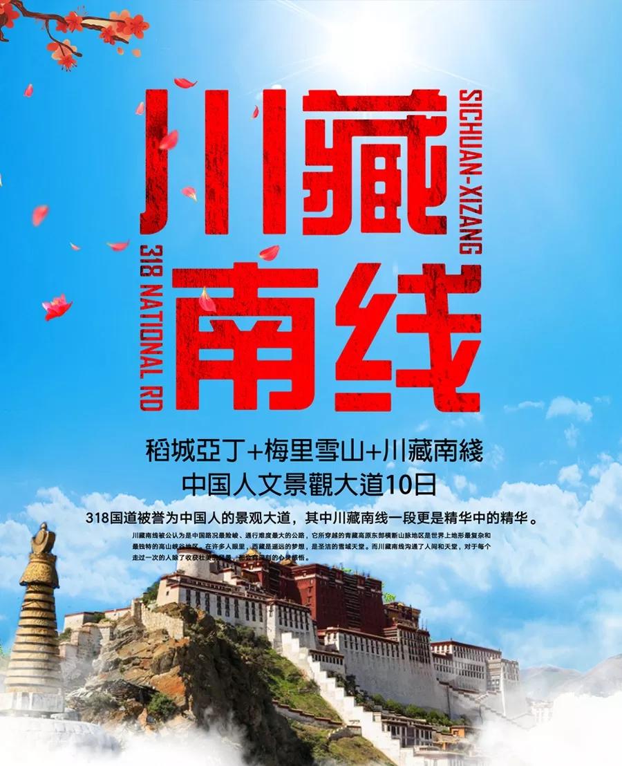 【川藏南线】赏千里川藏人文景观大道,遇梅里十三太子香格里拉10日朝圣之旅