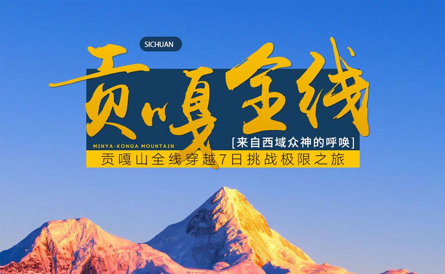 【贡嘎转山】 贡嘎山全线穿越7日挑战极限之旅