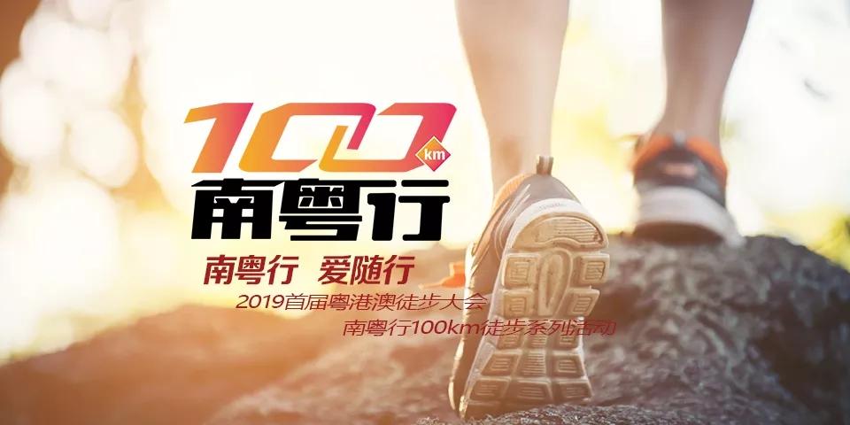 【大型活动】5.12首届粤港澳徒步大会-南粤行惠州站20km母亲节面具徒步