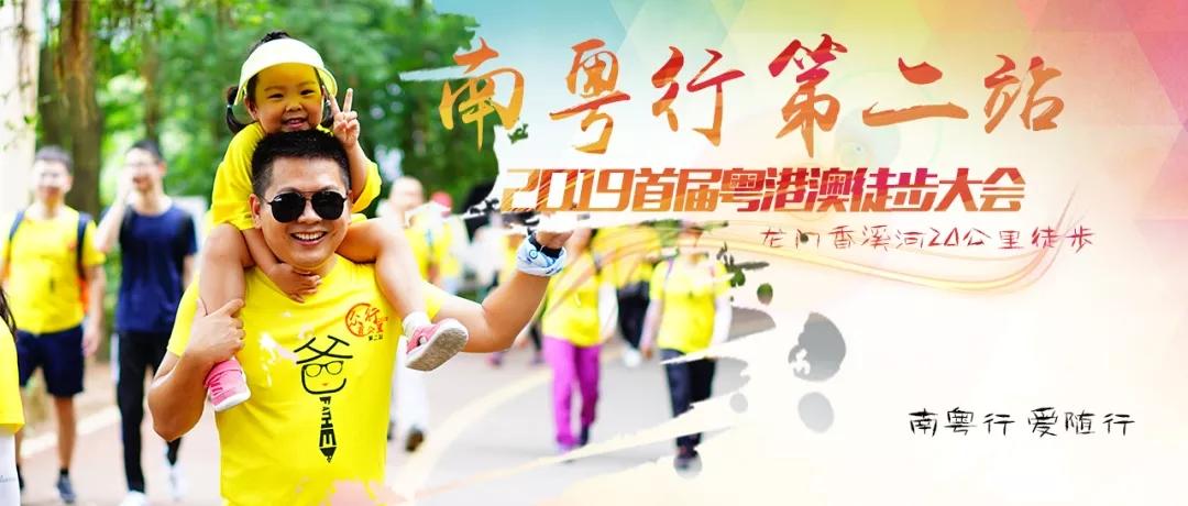 【大型活动】2019首届粤港澳徒步大会·第二站·龙门香溪河20公里徒步