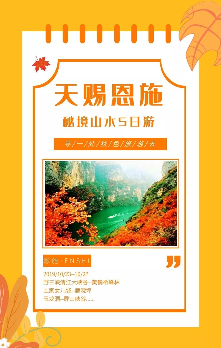 """【大型活动恩施站第二期】""""天赐恩施·秘境山水""""五日游"""