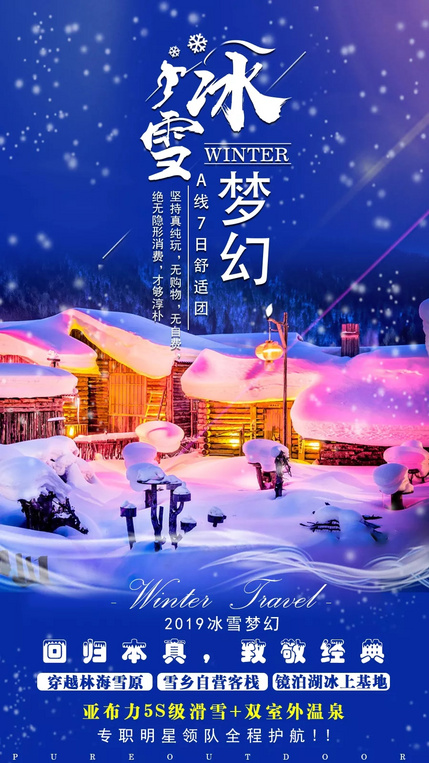 【2019爆款A线7日舒适团】哈尔滨-亚布力激情滑雪-徒步穿越林海雪原-雪乡-镜泊湖冬捕-长白山双次温泉-魔界-雾凇岛