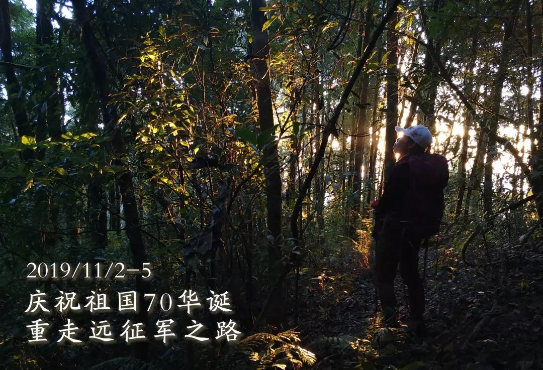 """2019 """"阿妈山货"""" 腾冲高黎贡山徒步大会"""