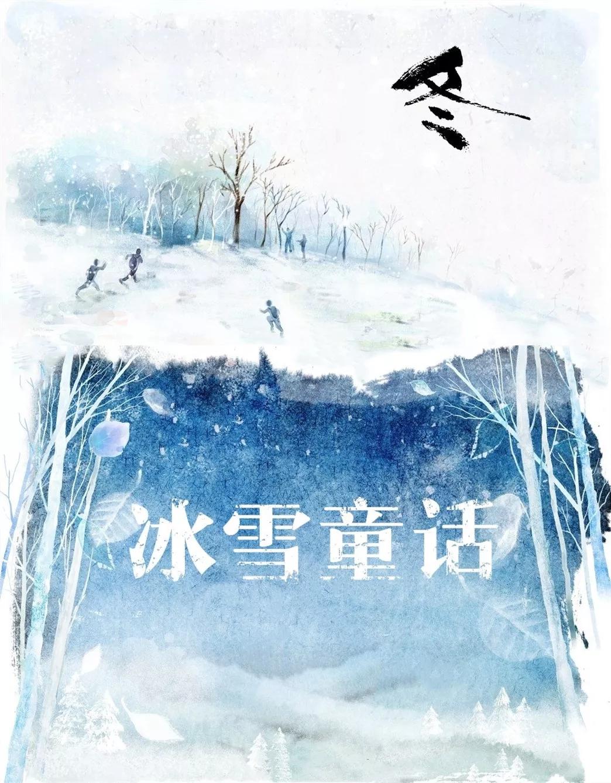 【冰雪童话】亲子专线6天 哈尔滨-亚布力滑雪-二浪河林场-雪乡穿越林海-镜泊湖冰瀑-冬捕-东北虎林园-俄式风情伏尔加庄园