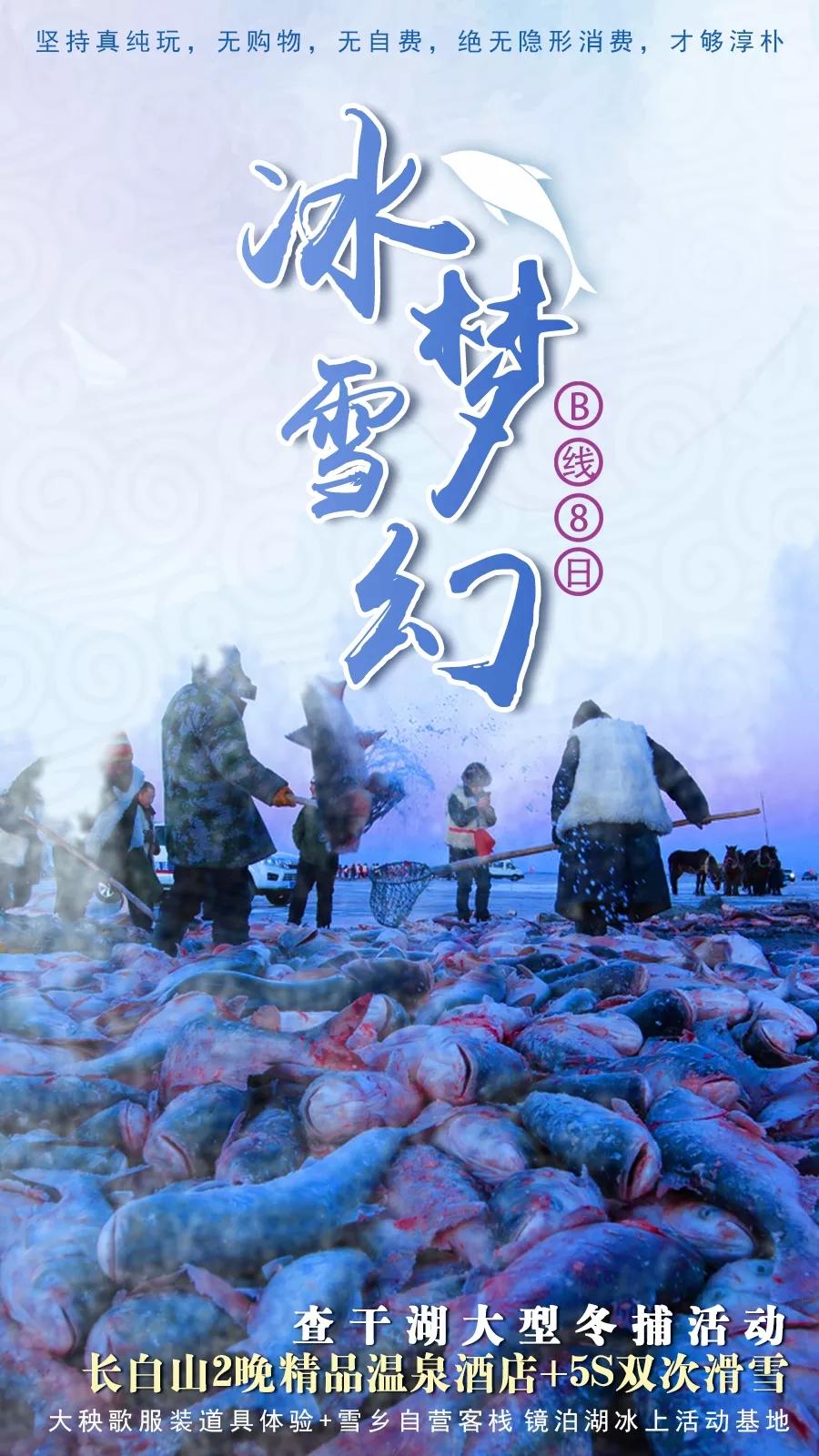 【冰雪梦幻B线8日】哈尔滨-亚布力/万科双滑雪-徒步林海雪原-雪乡-镜泊湖冬捕-长白山温泉-魔界-雾凇岛-查干湖冬捕