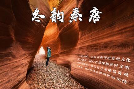 2019 冬韵秦唐 | 平遥 王家 碛口 波浪谷 雨岔 壶口 地坑院 7日活动