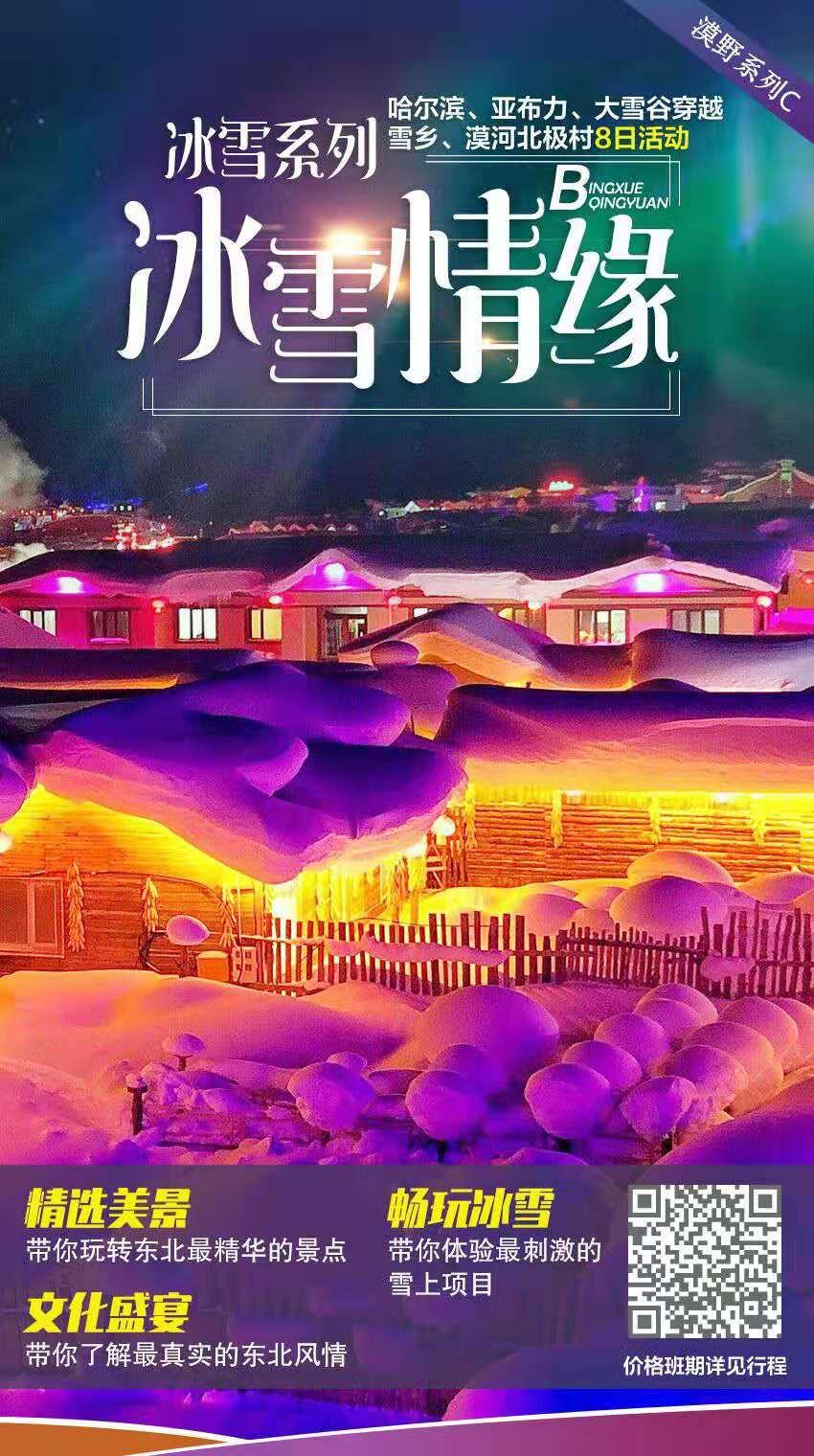 【冰雪情缘C线】哈尔滨-亚布力-雪山穿越-雪乡-漠河-北极村8日活动