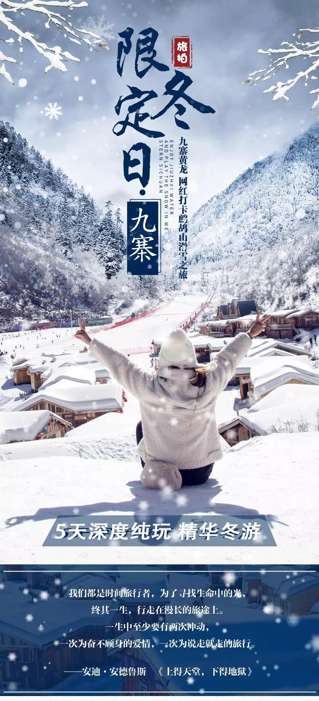 玩聚·旅拍九寨黄龙 网红打卡鹧鸪山滑雪 纯玩冬游5日