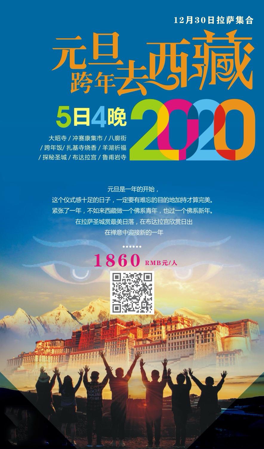 元旦跨年去西藏-5天