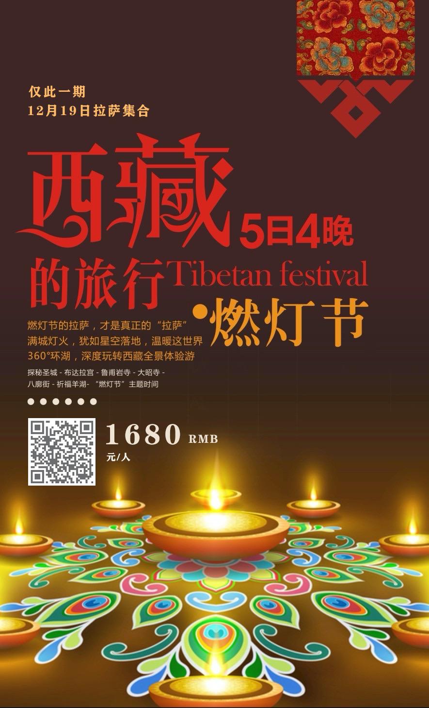 冬游西藏丨燃灯节 5天