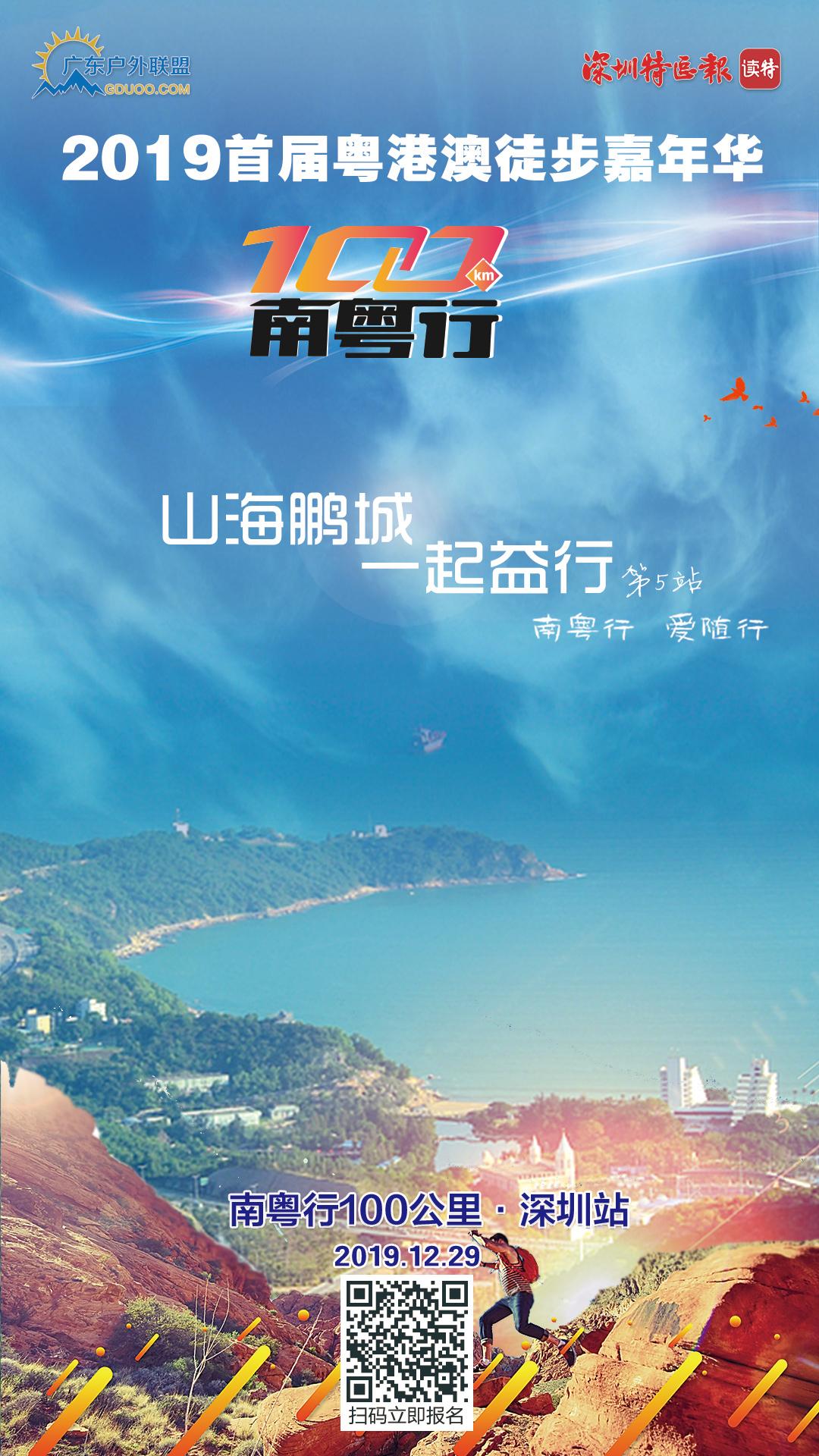 【大型活动】12.29南粤行100公里第五站 山海鹏城 一起益行