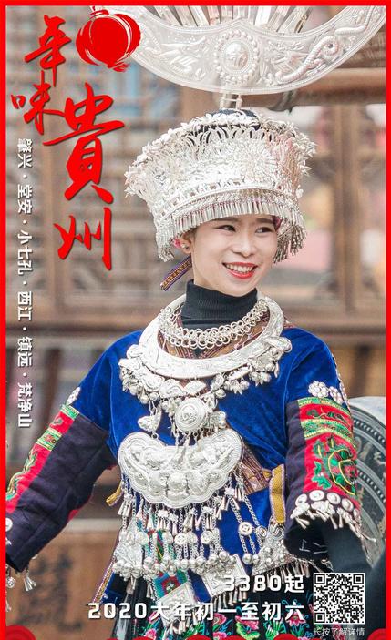 2020年味贵州·春节六天精华体验之旅