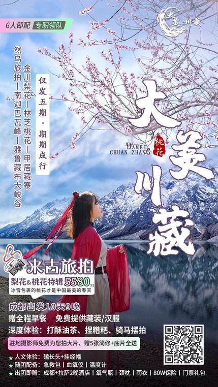 【大美川藏·10日】冰雪包裹的桃花才是中国最美的春天