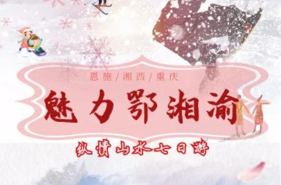 """三省冬游记--""""魅力鄂湘渝·纵情山水""""七日游"""