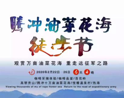 2020腾冲油菜花海徒步节