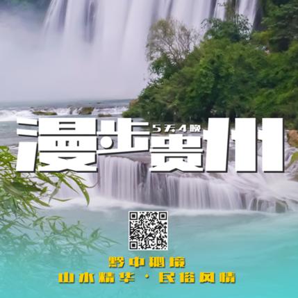 漫步贵州·黔中秘境5天4晚