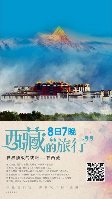 世界顶级线路在西藏丨8天-138澳门太阳娱乐网(拉萨集合)