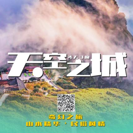 天空之城·奇幻之旅4天3晚