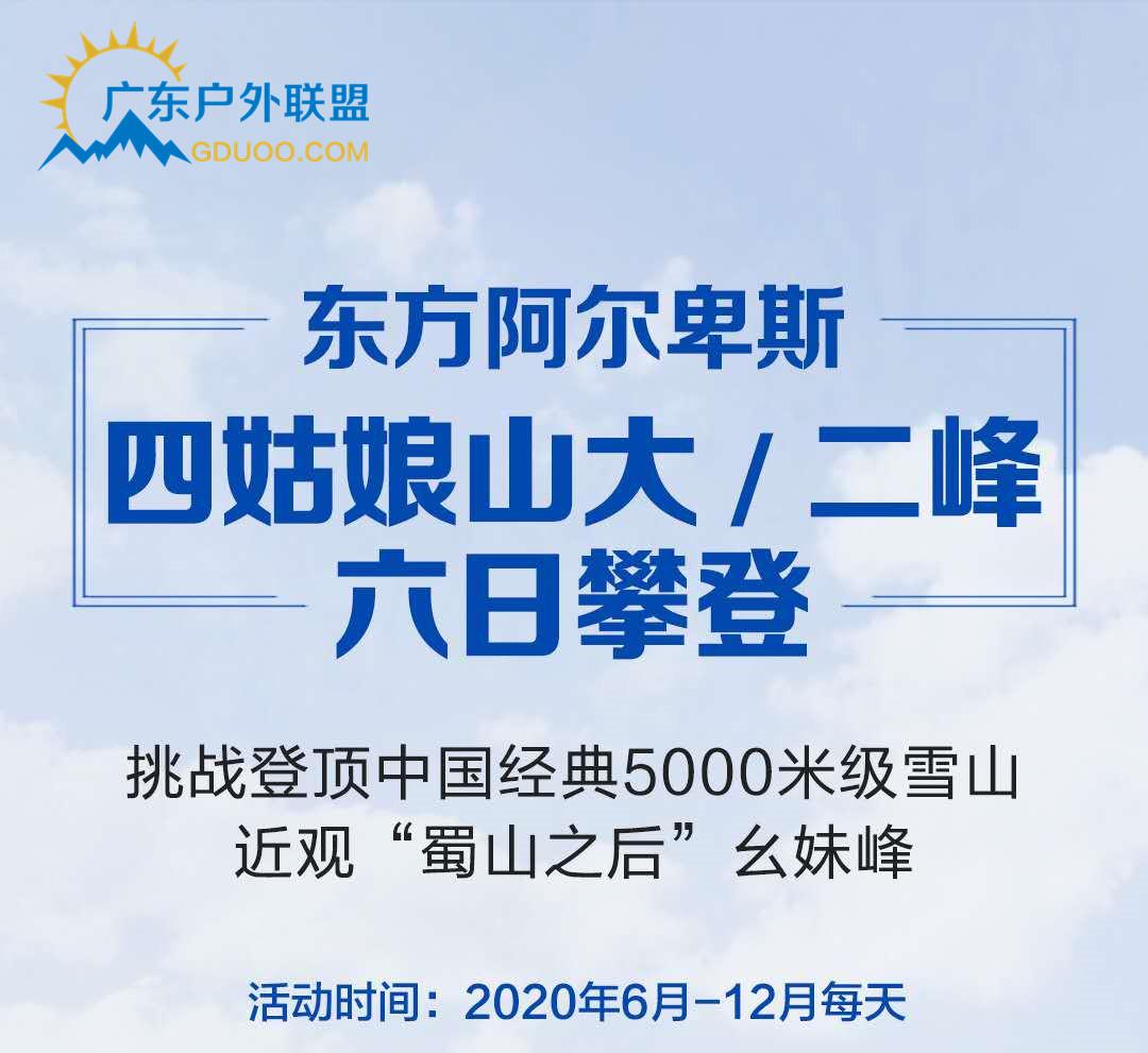 2020 · 四姑娘山二峰5276米攀登活动