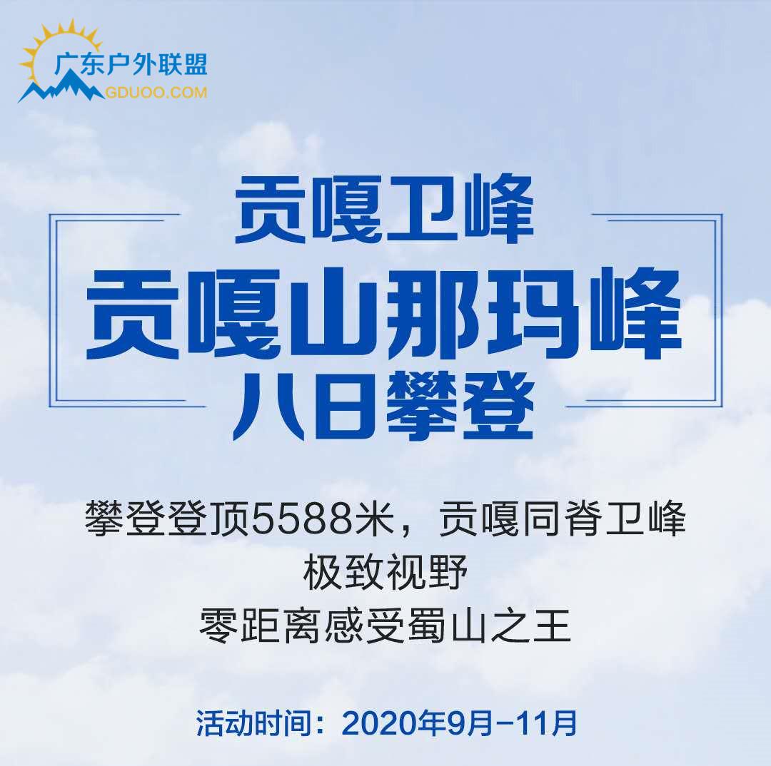 2020·那玛峰攀登活动