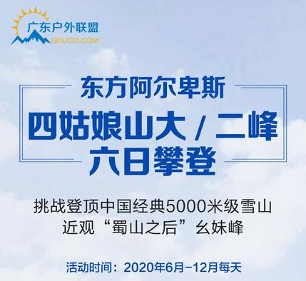 2020 · 四姑娘山大峰5025米攀登活动