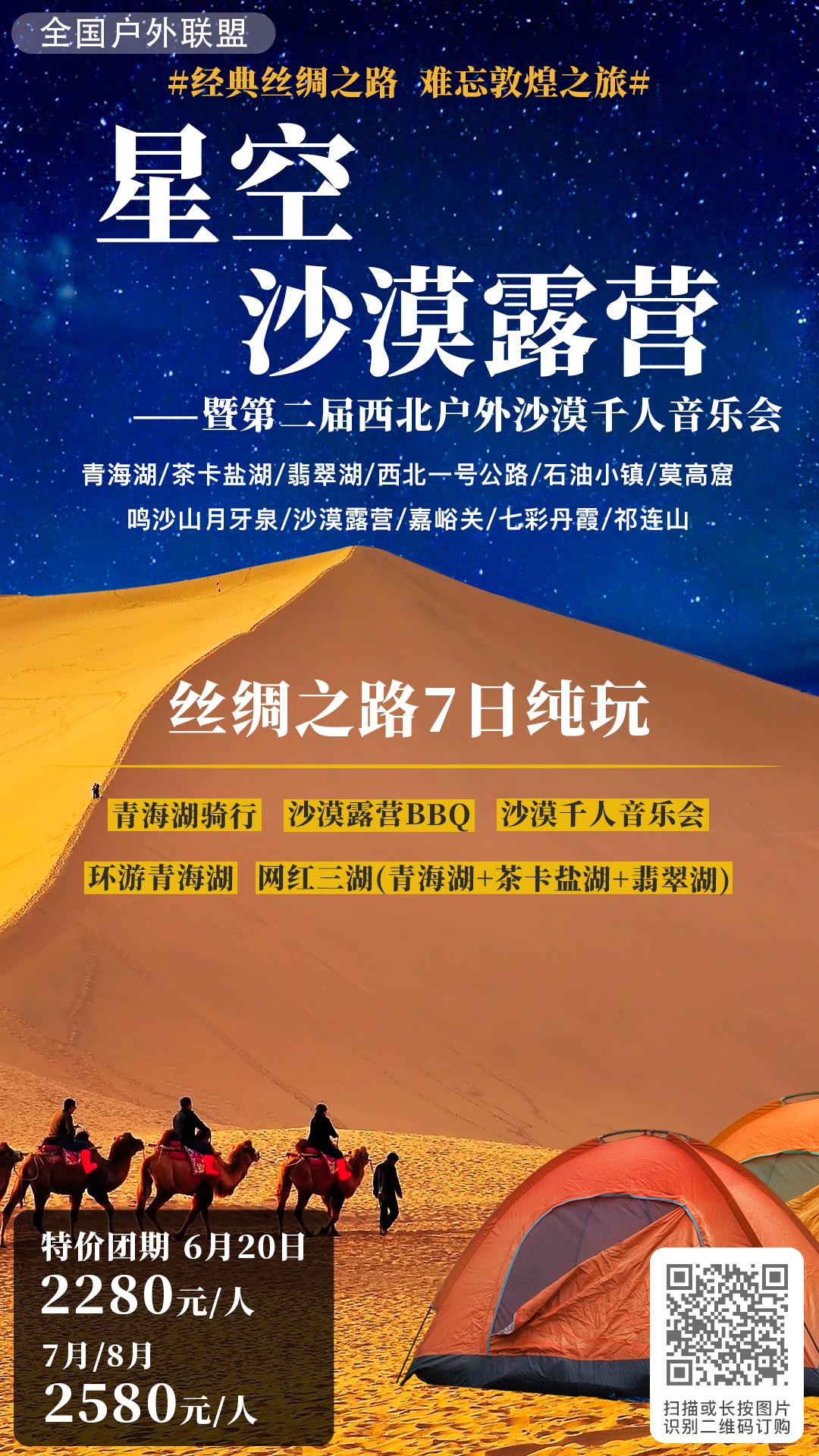 广东户外联盟2020年度丝绸之路沙漠露营大型户外活动