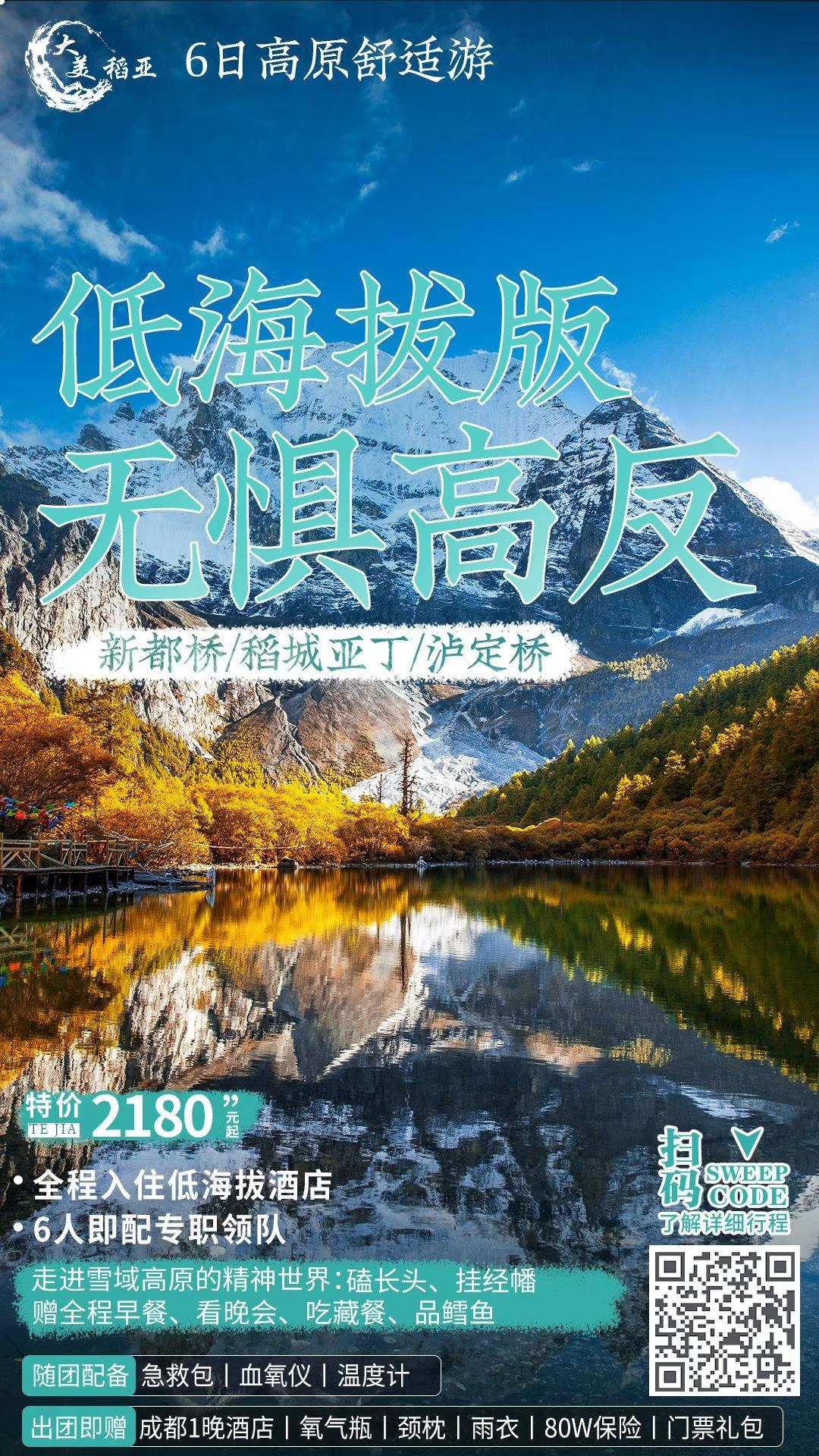 【大美稻亚·6日】低海拔版