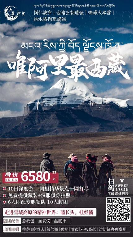 【大美阿里】唯阿里最西藏
