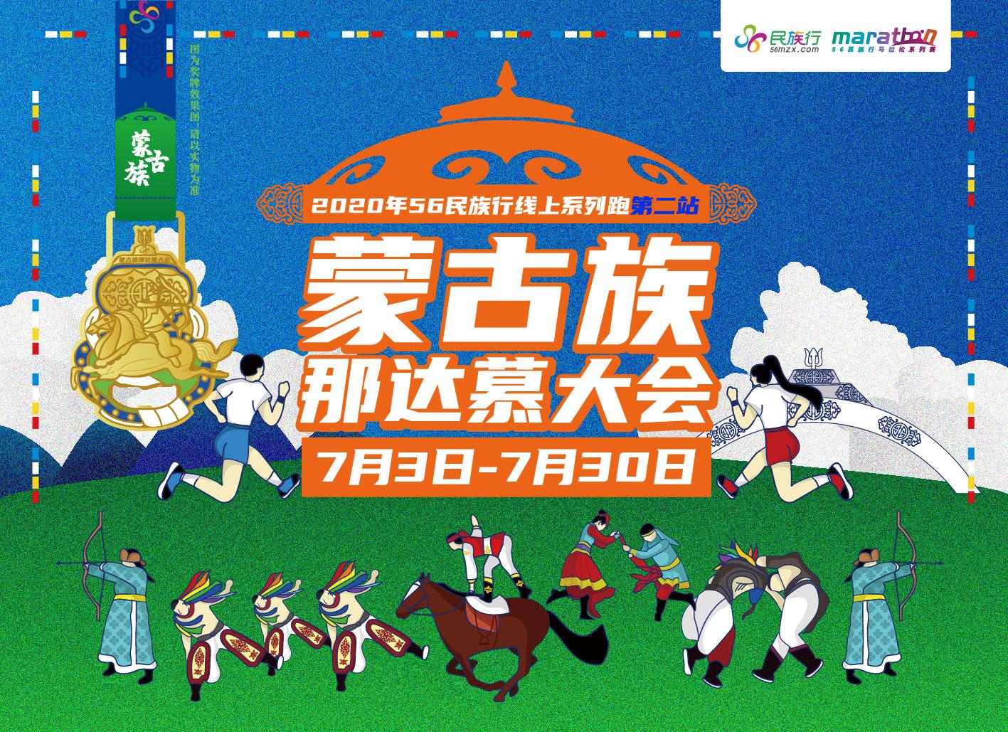 2020年56民族行线上系列跑•蒙古族那达慕大会(第二站)