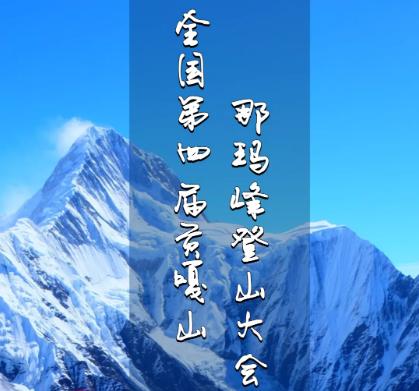 全国第四届贡嘎·那玛峰登山大会