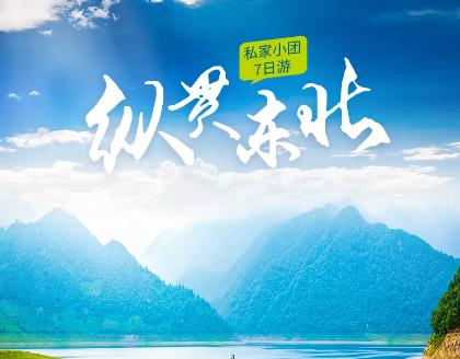 从白山黑水到鸭绿江畔 从避暑夏度到渤海之滨 纵贯东北 情境人文