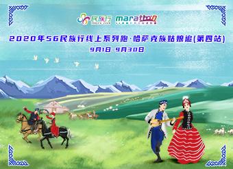 2020年56民族行线上系列跑 哈萨克族姑娘追(第四站)