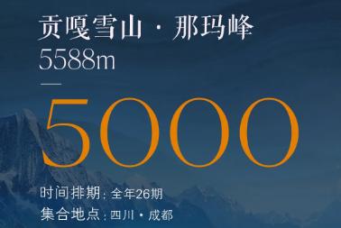 那玛峰5588米攀登活动