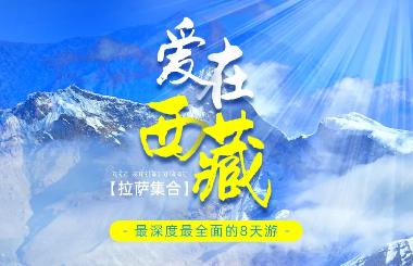 2021世界顶级的旅行·爱在西藏8天·拉萨集合