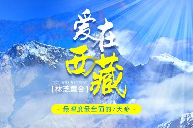 2021世界顶级的旅行·爱在西藏7天·林芝集合