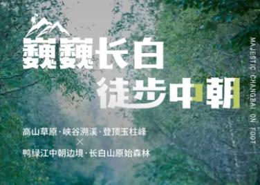 《招募令》2021长白山徒步节5站七日挑战之旅