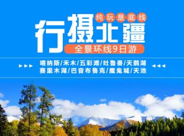 北疆+环天山经典线路深度纯玩9日游